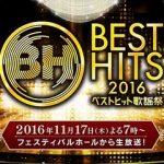 【速報】日テレ「ベストヒット歌謡祭2016」で放送事故wwwww(画像・動画あり)