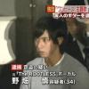 【野畑慎】ワンピース主題歌元ボーカルを逮捕→ 現在のご尊顔wwww(画像あり)