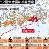 【地震予知】11月23日南海トラフ地震の予言はデマ!?2chで衝撃の指摘が・・・
