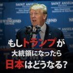 【緊急速報】2ch「トランプが大統領になったら日本はこうなるぞ!!!お前らこれでいいのかよ!!!」