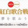 【速報】第67回NHK紅白歌合戦2016-2017の司会www批判殺到www(画像あり)