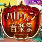 【衝撃】TBS「ハロウィン音楽祭2016」の視聴率と出演者wwwww(画像あり)