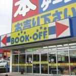 【訃報】赤字のブックオフ、ガチで終了のお知らせ…(画像あり)