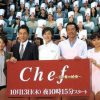 【悲報】天海祐希「Chef~三ツ星の給食~」の視聴率ww打ち切り終了まったなしwww