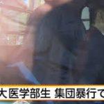千葉大学医学部生による女性暴行事件、逮捕の犯人に衝撃事実判明…2ch「顔写真と名前出せよ!」「被害者もあれなのか?」