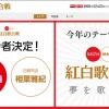 NHK紅白歌合戦2016の出場者発表!!選考基準・理由はこれらしいwwwww