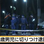 【小西威規】京都市北区男児切りつけ事件、犯人に発砲した警察が凄すぎるwww(画像あり)