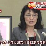 【悲報】過労死した電通社員・高橋まつりさん母親の現在をご覧ください…(画像あり)