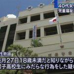 【沖縄】男子高校生とみだらな行為をした女性教師の末路wwwwww