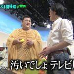 【放送事故】TBS「マツコの知らない世界」やらせ・捏造疑惑の真相wwwwwww(画像あり)