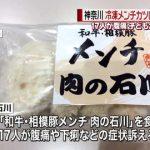 【O157】冷凍メンチカツ食中毒事件がやばい…タケフーズが製造、肉の石川が販売(画像あり)
