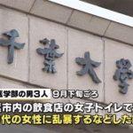 千葉大医学部生が女性に性的暴行事件で逮捕!!加害者犯人が被害者にやったことがこちら…