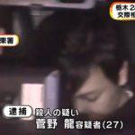宇都宮の看護師・根本紗貴子さん殺人事件、犯人の菅野龍が衝撃発言…(画像あり)