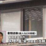 【矢野富栄】島根女子大生・平岡都さん殺人事件の犯人…マジでヤバイことをしていた…(画像あり)