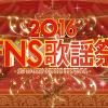 【必見】『FNS歌謡祭2016冬 第1夜』出演者とコラボ一覧wwwwww