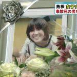 【平岡都さん】島根女子大生殺人事件、犯人のカメラに被害者の画像・・・まさか・・・