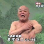【訃報】吉本新喜劇の島木譲二さん死去…死因はなんと…(画像あり)