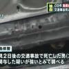 【衝撃】島根女子大生殺人事件、犯人が平岡都さんをバラバラにした場所がやばい…(画像あり)