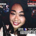 【黒崎愛海】フランスで行方不明の女子大学生のFacebook流出…犯人は逃走中…(顔写真画像あり)