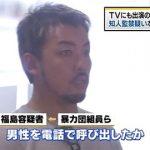 マツコ会議に出演「アディ男」こと福島勇気を逮捕wwwww(顔画像あり)