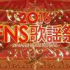 FNS歌謡祭2016冬、星野源の恋ダンスの瞬間すげえwwwww(画像あり)