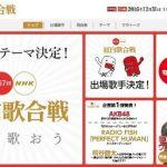 【速報】紅白歌合戦2016、まじでヤバイ放送事故wwwwwww(画像あり)