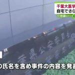 【逮捕】千葉大学医学部生・女性暴行事件、犯人の正体が衝撃的…名前出ないわけだわ…(画像あり)