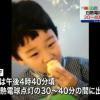 【衝撃】神宮外苑火事で焼死した5歳男児の両親の現在…悲しすぐる…(画像あり)