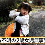 【徳永暦】大分の不明2歳女児を保護、発見のされ方がすげえwwwww(顔画像あり)