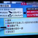 【矢野富栄】島根女子大生殺人事件、犯人のカメラにあった画像57枚がヤバすぎる…