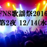【速報】FNS歌謡祭2016冬・第2夜で放送事故wwwww(画像・動画あり)