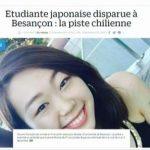 【黒崎愛海】フランス留学生行方不明、犯人の現在がやばい…(画像あり)