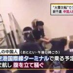 【事件】新千歳空港、中国人乗客による「暴動」の真相wwwwwwww(画像あり)