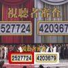 【感想】NHK紅白歌合戦2016は紅組が勝利の結果に→ 視聴者を馬鹿にしすぎと批判殺到wwwその理由wwwww