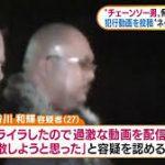 【長谷川和輝】チェーンソーでヤマト運輸脅した男の犯行動機wwwww(動画あり)