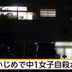 【遺書】松戸中1女子いじめ自殺事件、最後に残したメモを見ると悲しくなってくる・・・
