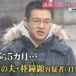 講談社・朴鐘顕に衝撃の過去ww妻殺人の動機に浮気説浮上www(画像あり)