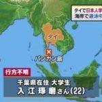 【訃報】タイで行方不明の大学生・入江琢磨さん、無残な姿で発見される…(画像あり)