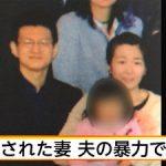 講談社・朴鐘顕による妻殺人事件の原因がやばい…子供が…(画像あり)