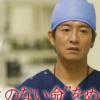 【感想】木村拓哉ドラマ「A LIFE」が批判されている理由wwwwwwww