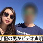 【黒崎愛海】フランス留学生行方不明、犯人のビデオ声明の内容がヤバすぎる…(元交際相手の顔画像あり)