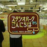 【悲報】NHK「スタジオパーク」打ち切り…終了の理由…