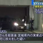 【タリウム事件犯人】元名古屋大学生の少女の現在…ヤバすぎ…