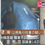 【事故】中央道逃走事件の犯人wwwwwwwwww(逮捕時の画像あり)