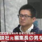 講談社編集次長・朴鐘顕が嫁を殺人で逮捕、経歴に衝撃の事実…(妻の顔画像あり)