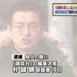 【講談社嫁殺人】韓国人・朴鐘顕のとんでもない嘘が判明wwwww(画像あり)