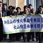 【裁判へ】御嶽山噴火の遺族が提訴→ 損害賠償の金額・・・