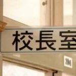【勇者】京都の中学3年男子、授業抜けだし校長室へ→ 校長をぶん殴った結果wwwwww