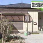 【足利殺人事件】宮下未来人に殴られた92歳女性死亡…(画像あり)