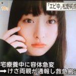 【急死】エビ中・松野莉奈の死因と病名…ウイルス系の病気との噂が広まるがその真相は…(画像あり)